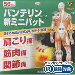 ★バンテリンコーワ新ミニパット 56枚 [第2類医薬品]
