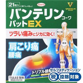 ★バンテリンコーワパットEX 21枚 [第2類医薬品]