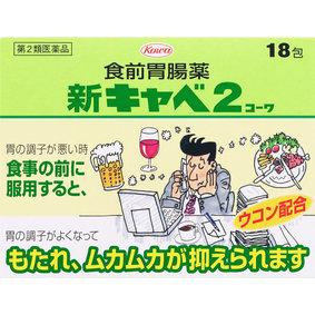 新キャベ2コーワ 1.3g×18包 [第2類医薬品]