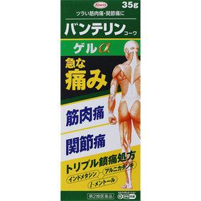 ★バンテリンコーワゲルα 35g [第2類医薬品]
