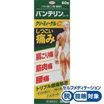 ★バンテリンコーワクリーミィーゲルα 60g [第2類医薬品]