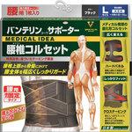 バンテリンコーワサポーター 腰椎コルセット大きめサイズ ブラック 1枚