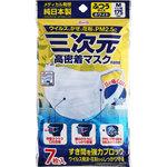 三次元高密着マスク ナノ ふつうMサイズ ホワイト&ライトブルー 7枚