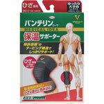 バンテリンコーワ保温サポーターひざ専用 ゆったり大きめLLサイズ ブラック 1枚