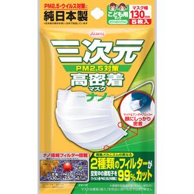 三次元高密着マスク ナノ 子ども用サイズ ホワイト&ライトグリーン 5枚