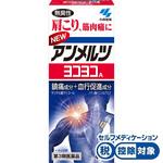 ニューアンメルツヨコヨコA 46mL [第3類医薬品]
