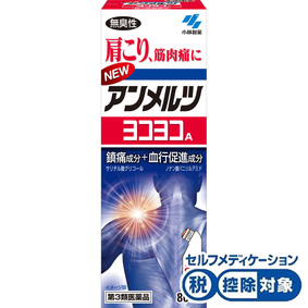 ニューアンメルツヨコヨコA 80mL [第3類医薬品]