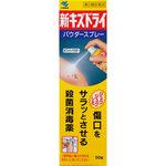 新キズドライ 50g [第2類医薬品]