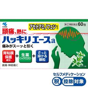 ハッキリエースa 60包 [指定第2類医薬品]