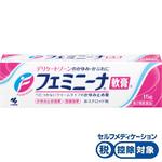 フェミニーナ軟膏S 15g [第2類医薬品]