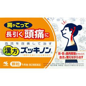 漢方ズッキノン 14包 [第2類医薬品]