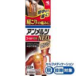 ★アンメルツゴールドEX NEO ロング 90mL [第2類医薬品]