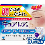 ★キュアレアa 8g [第2類医薬品]