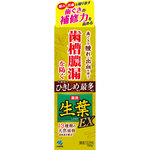 生葉EX 100g