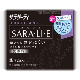 サラサーティSara・li・e 無香料 72個