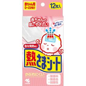 熱さまシート 赤ちゃん用 12枚(2枚×6包)