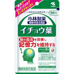 ※小林製薬の機能性表示食品 イチョウ葉 18g(200mg×90粒)