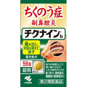 チクナインb 56錠 [第2類医薬品]