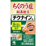 チクナインb 112錠 [第2類医薬品]