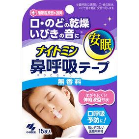 ナイトミン鼻呼吸テープ 15枚