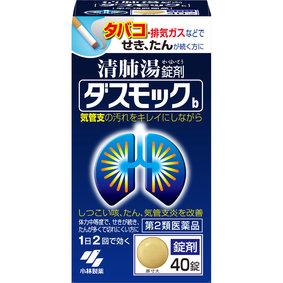 ダスモックb 40錠 [第2類医薬品]