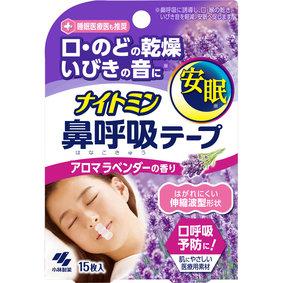 ナイトミン鼻呼吸テープ アロマラベンダーの香り 15枚