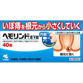 ヘモリンド舌下錠 40錠 [第2類医薬品]