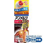 ★アンメルツゴールドEX NEO ロンググイ塗り 90mL [第2類医薬品]