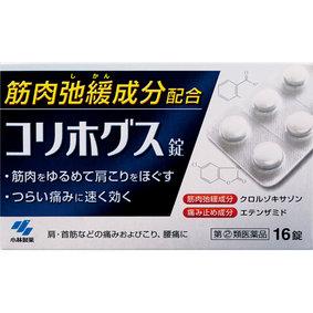 コリホグス 16錠 [指定第2類医薬品]