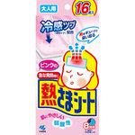 ピンクの熱さまシート 大人用 16枚(2枚×8包)