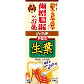 生葉液薬 20g [第3類医薬品]