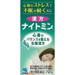 漢方ナイトミン 72錠 [第2類医薬品]