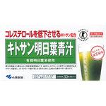 キトサン明日葉青汁 3.0g×30袋