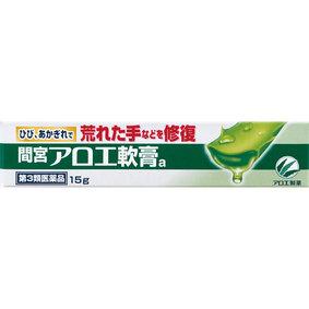 間宮アロエ軟膏 15g [第3類医薬品]