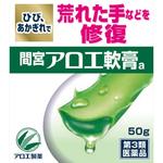 間宮アロエ軟膏 50g [第3類医薬品]