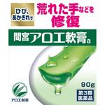 間宮アロエ軟膏 90g [第3類医薬品]