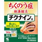 チクナインa 14包 [第2類医薬品]