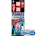 ★アンメルシン1%ヨコヨコ 46mL [第2類医薬品]