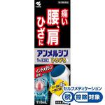★アンメルシン1%ヨコヨコ 110mL [第2類医薬品]