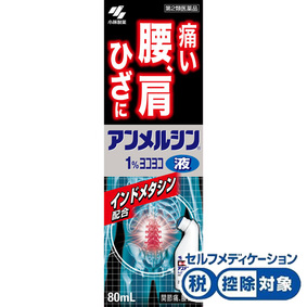 ★アンメルシン1%ヨコヨコ 80mL [第2類医薬品]