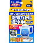 電気ケトル洗浄中 45g(15g×3包)