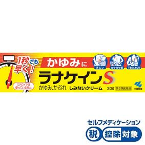 ラナケインS 30g [第3類医薬品]