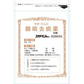 コバドリンA錠 30錠 [指定第2類医薬品]