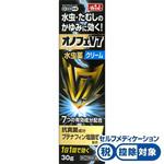 ★オノフェV7水虫クリーム 30g [指定第2類医薬品]