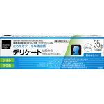 プロナクリームM 35g [第2類医薬品]