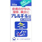 アレルギール錠 55錠 [第2類医薬品]