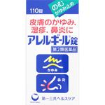 アレルギール錠 110錠 [第2類医薬品]