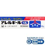 ★アレルギールSK 10g [指定第2類医薬品]