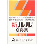 新ルル点鼻薬 16mL [第2類医薬品]