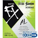 ★サンテFX AL 12mL [第2類医薬品]